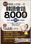 說出韓國人的每一天:韓語會話8000(附1MP3)