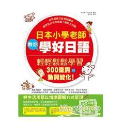 日本小學老師教你學好日語:輕輕鬆鬆學習300量詞與動詞變化!