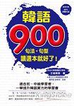 韓語900:句法‧句型讀這本就好了!(附一片MP3)