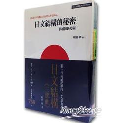 日文結構三部曲:日文結構的秘密+日文結構訓練方法(上)(下)