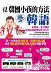 用韓國小孩的方法學韓語:初學者一看就懂的全圖解韓語單字會話入門(附 跟讀MP3)