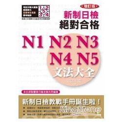 新制日檢絕對合格N1 N2 N3 N4 N5文法大全 /