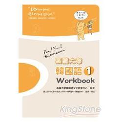 高麗大學韓國語(1)Workbook