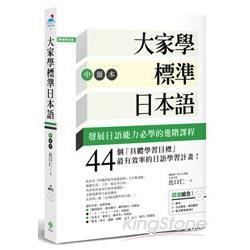 大家學標準日本語 : 發展日語能力必學的進階課程.