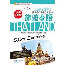 玩遍泰國,一個人旅行也暢行無阻的旅遊泰語