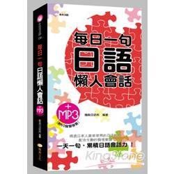 每日一句日語懶人會話(48k附MP3)
