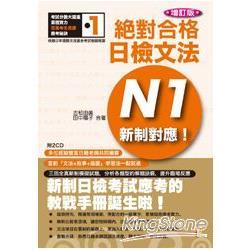 增訂版新制對應絕對合格 ! 日檢文法N1(25K+2CD)