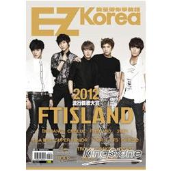 EZ Korea韓星帶你學韓語:2012流行韓歌大賞(1書1MP3)