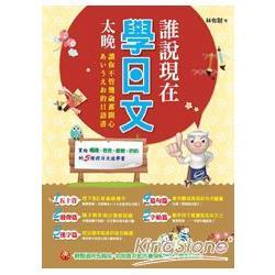 誰說現在學日文太晚?--讓你不管幾歲都開心あいうえお的日語書