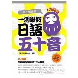 信不信由你一週學好日語五十音升級版(附1CD)