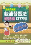 用中文拼音快速學習法:韓語篇1377句