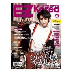EZ Korea流行韓語教學誌No.6(1書1MP3,附贈《仙履奇緣I do I do》大海報)