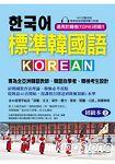 標準韓國語初級本(上):專為全亞洲韓語教師、韓語自學者、準備韓檢考生設計的課本(附MP3)