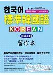 標準韓國語初級本(上)習作本:專為全亞洲韓語教師、韓語自學者、準備韓檢考生設計的習作本(附MP3)