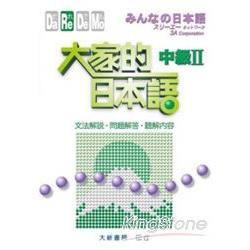 大家的日本語:中級Ⅱ 文法解說.問題解答.聽解內容
