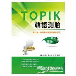 TOPIK韓語測驗 : 初級閱讀/