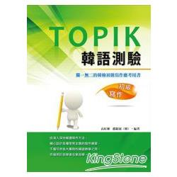 TOPIK韓語測驗 : 初級寫作  /