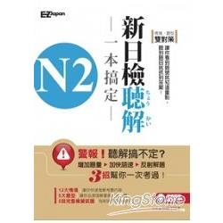 N2新制日檢聽解一本搞定 (1書1MP3)