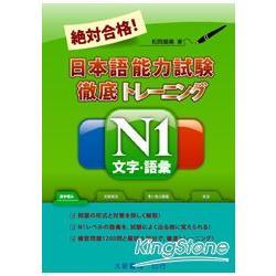 絕對合格!日本語能力試驗.