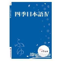 四季日本語Ⅳ:冬(附課本+解說本+單語帳+有聲CD)