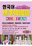標準韓國語初級本(下):專為全亞洲韓語教師、韓語自學者、準備韓檢考生設計 (附MP3)