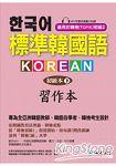 標準韓國語初級本(下)習作本:專為全亞洲韓語教師、韓語自學者、準備韓檢考生設計(附MP3)