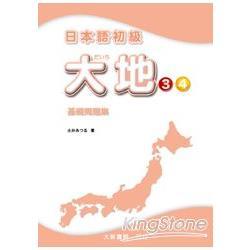 日本語初級:基礎問題集