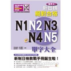 新日檢絕對合格N1 N2 N3 N4 N5單字大全 /
