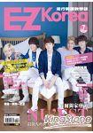 EZ Korea流行韓語教學誌 No.7(1書1MP3,隨書附贈NU`` EST韓語教學影片、韓劇《想你》、《鄰家花美男》大海報、單字學習卡)