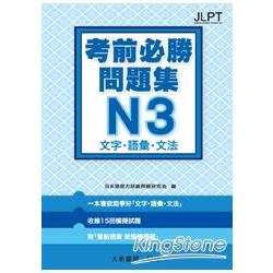 日語檢定考前必勝問題集N3文字.語彙.文法