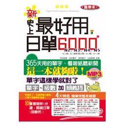 新史上最好用日單6000(50K+MP3)
