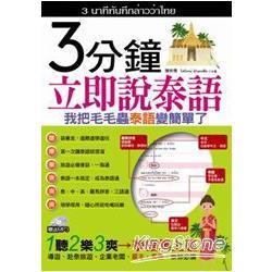 3分鐘立即說泰語:我把毛毛蟲泰語變簡單了