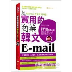 超實用的商業韓文E-mail