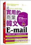 超實用的商業韓文Email(50k附MP3)