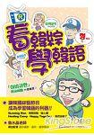 看韓綜學韓語(1書1MP3,附贈魯水晶老師超有戲發音MP3)