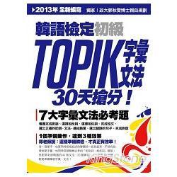 韓語檢定初級:TOPIK字彙文法