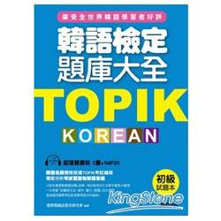 TOPIK韓語檢定題庫大全(初級試題本)