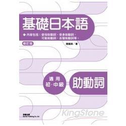 修訂版基礎日本語助動詞