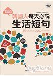 韓國人每天必說生活短句:160 個生活場合+2200句溝通短句