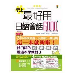 史上最好用日語會話6000:起.承.轉.合