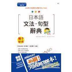 日本語文法.句型辭典(增訂版)
