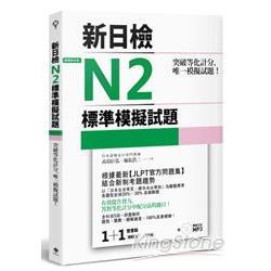 突破等化計分!新日檢N2標準模擬試題:雙書裝:全科目5回+解析本+聽解MP3