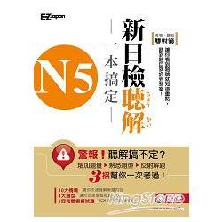 N5新制日檢聽解一本搞定