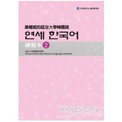 最權威的延世大學韓國語練習本2