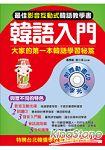 韓語入門(附1互動式CD)