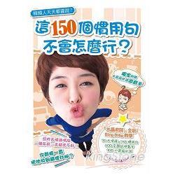 韓國人天天都醬說?這150個慣用句,不會怎麼行?(附MP3、「片語釣釣樂」遊戲」)