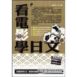 看電影學日文:最輕鬆有趣的日語學習書:囧男孩的異想世界