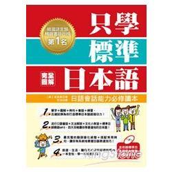 只學標準日本語—日語會話能力必修讀本(全收錄標準日本語男女雙聲分軌錄音MP3)