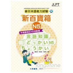 新日本語能力試驗 附模擬檢定4回測驗題 新百寶箱N5(書+2CD)