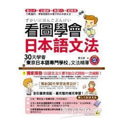 看圖學會日本語文法:30天學會「東京日本語專門學校」文法精華